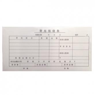 奥凯(AoKai) 费用报销单(208*104mm) 财会专用单据 10本装